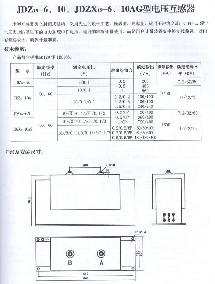 10kv电压互感器(全封闭)